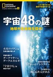 宇宙48の謎 地球外生命体を探せ!