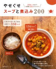 やせぐせスープと煮込み200
