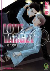 LOVE TARGET ~恋の弾丸~【イラスト入り】