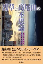 浅草と高尾山の不思議 東京を再発見する大人の旅