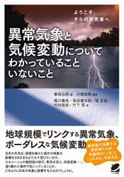 異常気象と気候変動についてわかっていることいないこと