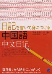 日記を書いて身につける中国語