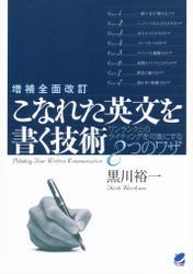 増補全面改訂 こなれた英文を書く技術