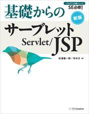 基礎からのサーブレット/JSP 新版
