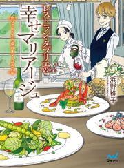 レストラン・タブリエの幸せマリアージュ ~シャルドネと涙のオマールエビ~