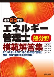 エネルギー管理士熱分野模範解答集 平成29年版