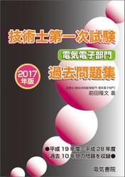 技術士第一次試験電気電子部門過去問題集 2017年版