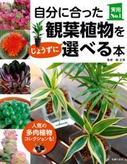自分に合った観葉植物をじょうずに選べる本