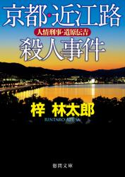 人情刑事・道原伝吉 京都・近江路殺人事件