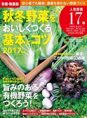 有機・無農薬 秋冬野菜をおいしくつくる基本とコツ 2017年版