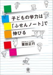 子どもの学力は「ふせんノート」で伸びる