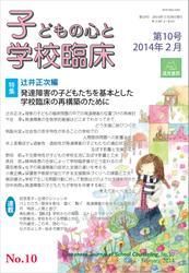 子どもの心と学校臨床 第10号──特集:発達障害の子どもたちを基本とした学校臨床の再構築のために