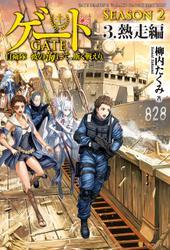 ゲート―SEASON2 自衛隊 彼の海にて、斯く戦えり