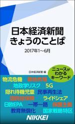 日本経済新聞 きょうのことば 2017年1~6月
