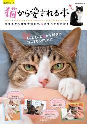 猫から愛される本