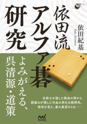 依田流アルファ碁研究 ―よみがえる、呉清源・道策