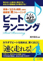 """音楽で""""カラダと時間""""を操る 超感覚「走」トレーニング ビートランニング"""