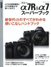 ソニー α7R&α7スーパーブック