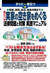 売却、賃貸、民泊、税金対策まで 入門図解 実家の空き家をめぐる法律問題と対策 実践マニュアル
