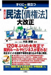 入門図解 民法【債権法】大改正