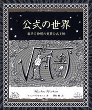 アルケミスト双書 公式の世界 数学と物理の重要公式150