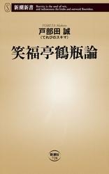 笑福亭鶴瓶論(新潮新書)