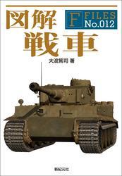 図解 戦車