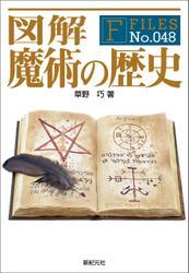 図解 魔術の歴史