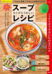 カラダにうれしい楽々スープレシピ