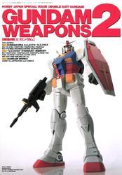 機動戦士ガンダム/ガンダムウェポンズ2 GUNDAM WEAPONS 2