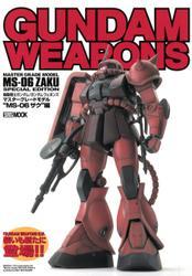 """機動戦士ガンダム/ガンダムウェポンズ マスターグレードモデル """"MS-06 ザク"""" 編"""