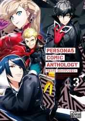 ペルソナ5 コミックアンソロジー