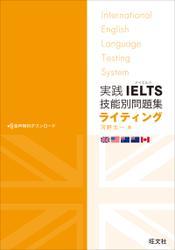 実践IELTS技能別問題集ライティング(音声DL付)
