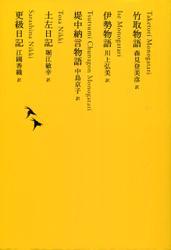 竹取物語/伊勢物語/堤中納言物語/土左日記/更級日記