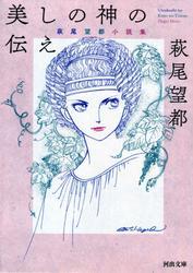 美しの神の伝え 萩尾望都 小説集