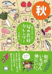 体がよろこぶ!旬の食材カレンダー 秋