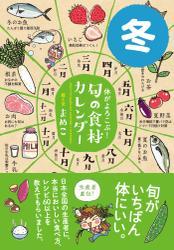 体がよろこぶ!旬の食材カレンダー 冬