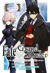 Fate/Grand Order -mortalis:stella- 第6節 牙を剥く憎悪・前