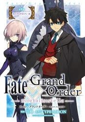Fate/Grand Order -mortalis:stella- 連載版