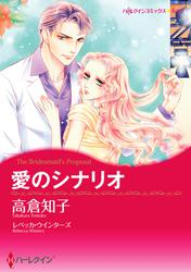 ハーレクインコミックス セット 2017年 vol.603