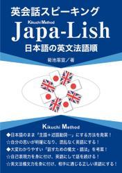 英会話スピーキングJapa-Lish
