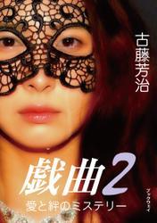 愛と絆のミステリー 戯曲2