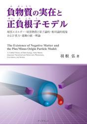 負物質の実在と正負根子モデル