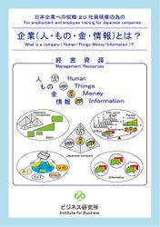 企業(人・もの・金・情報)とは? What is a company(Human・Things・Money・Information)?
