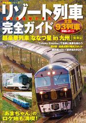 日本を満喫できるリゾート列車完全ガイド