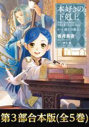 【合本版 第三部】本好きの下剋上(全5巻)