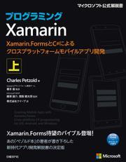 プログラミングXamarin 上  Xamarin.FormsとC#によるクロスプラットフォームモバイルアプリ開発