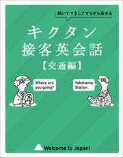 [音声DL付]キクタン接客英会話【交通編】~聞いてマネしてすらすら話せる