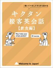 [音声DL付]キクタン接客英会話【飲食編】~聞いてマネしてすらすら話せる