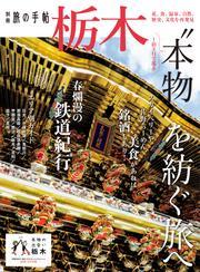 別冊旅の手帖 栃木